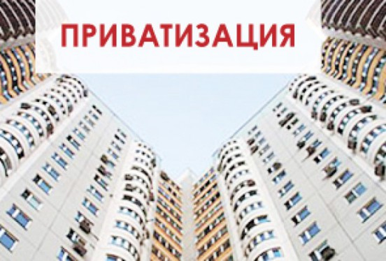 Как сделать приватизацию квартиры 2015
