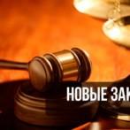 Какие законы вступают в силу с 1 января 2018 года