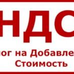Приняты очередные поправки в главу 21 НК РФ «Налог на добавленную стоимость»