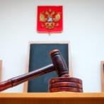 В России появились новые суды